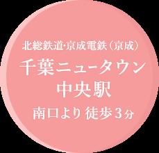 北総鉄道・京成電鉄(京成)千葉ニュータウン中央駅南口より徒歩3分